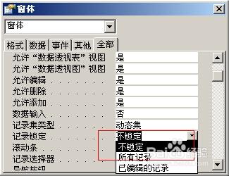 access如何实现禁止显示窗口修改后台数据3