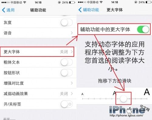 5招迅速提升iPhone6使用效率4