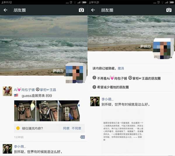 微信新功朋友圈可以选择屏蔽骚扰内容1