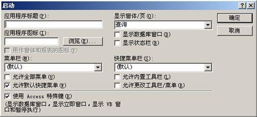 access如何实现禁止显示窗口修改后台数据5