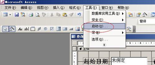 access如何实现禁止显示窗口修改后台数据4