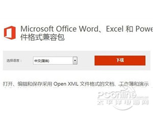 Excel2003如何打开20074