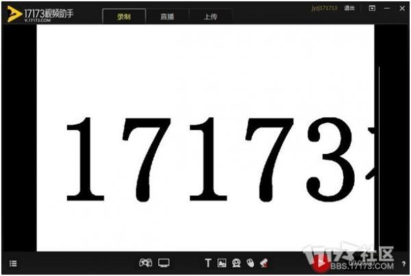 17173视频助手详细使用17