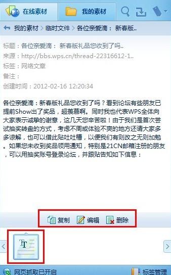 WPS2012保存网页内容怎么用4