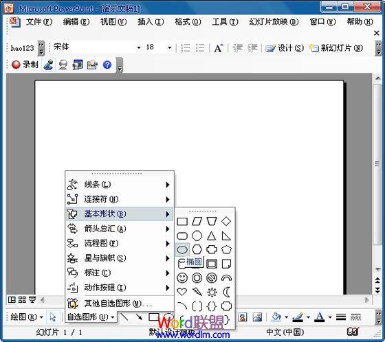 PPT2003在自选形状中插入图片方法1