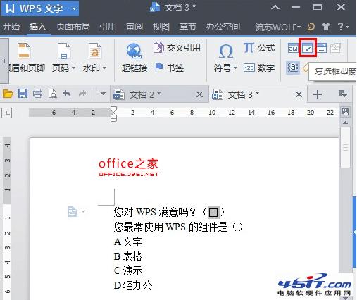在WPS文字中做下拉选项框的方法1