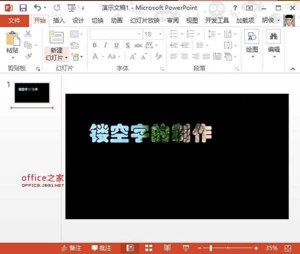 PowerPoint2013文字镂空的效果10