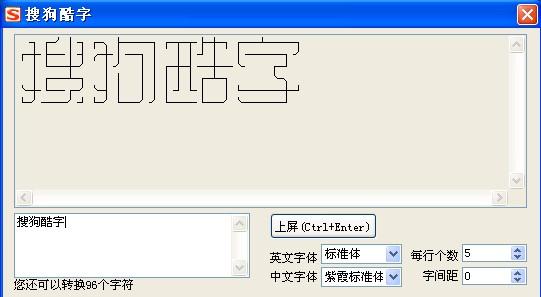 搜狗输入法酷字功能5