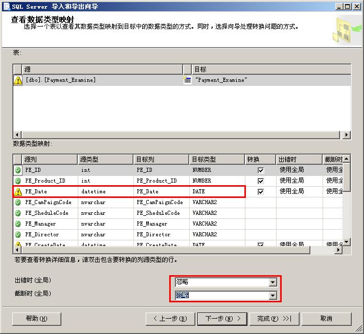 sql server 2005导出数据到oracle 11g6