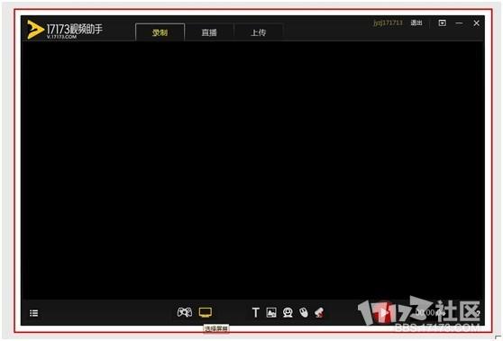 17173视频助手详细使用10