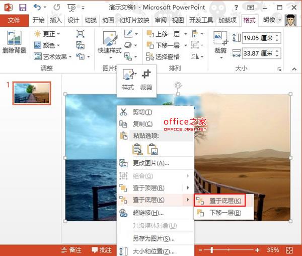 PowerPoint2013文字镂空的效果9
