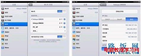 ipad以设置无线上网教程1