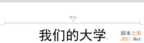利用word2013制作word老版本的文档19