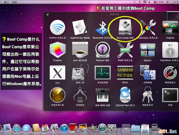 苹果air电脑安装windows7图文教程3