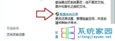 Win10系统电脑关闭系统还原减少磁盘占用空间的方法2
