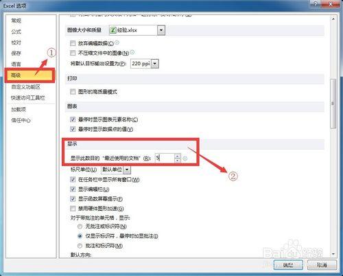 Excel最近使用文档怎么设置显示数目4