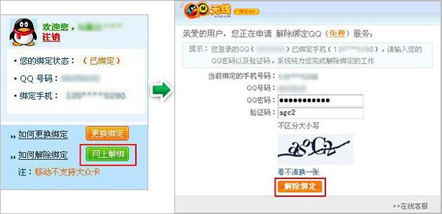QQ怎么解除手机绑定?1