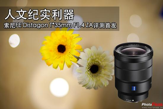 索尼FE35mmF1.4ZA评测1