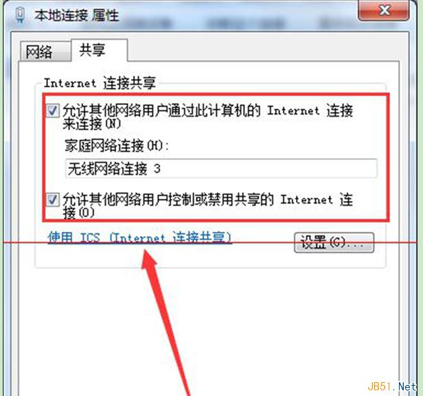 Windows7网络连接出现null错误的解决方法3