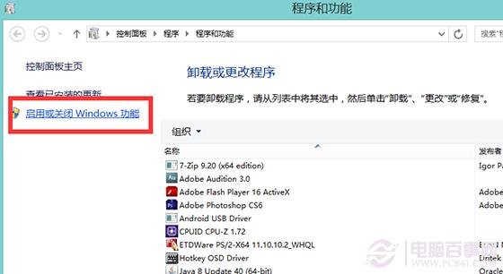 Win8开启telnet服务的方法2