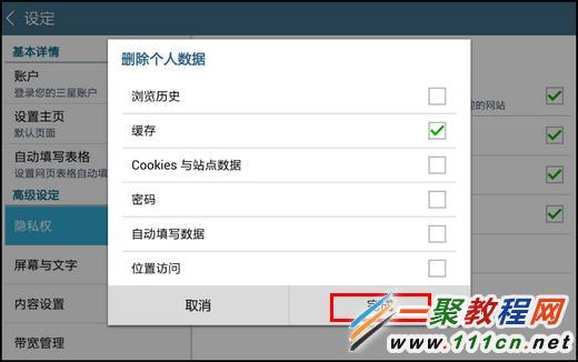三星T231如何清除浏览器缓存?T231清除浏览器缓存教程3