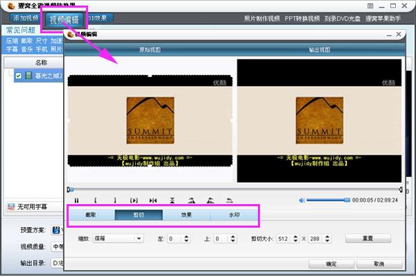 视频怎么去水印?利用软件去除视频水印方法图解1