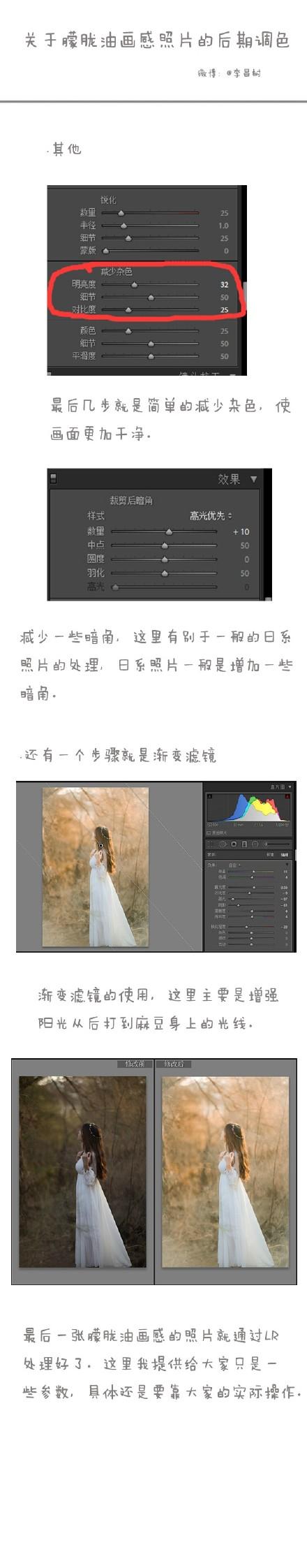 photoshop打造朦胧油画感照片后期调色技巧5