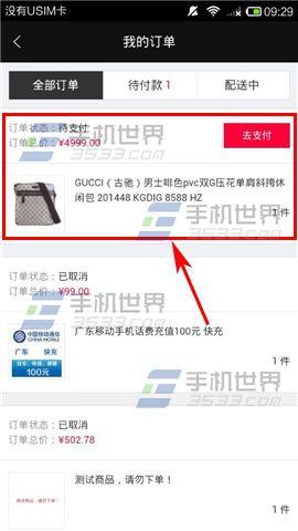 手机京致衣橱未付款的订单怎么取消?3