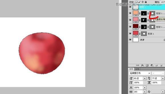Photoshop cs5鼠绘逼真可口的红苹果14