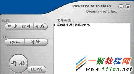 用PowerPointtoFlash将PPT文档转换为swf文件1