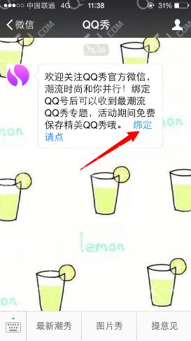 2015qq场景秀永久保存办法1