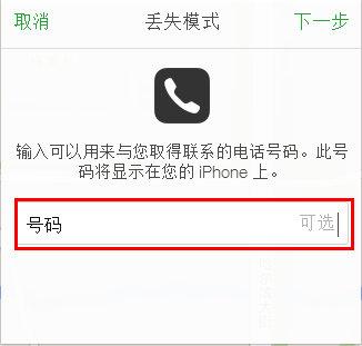 苹果手机怎么定位追踪 苹果手机定位怎么查6