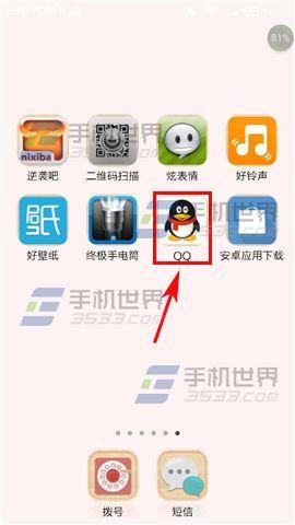 【手机QQ收藏自定义分组怎么创建】QQ自定义名片