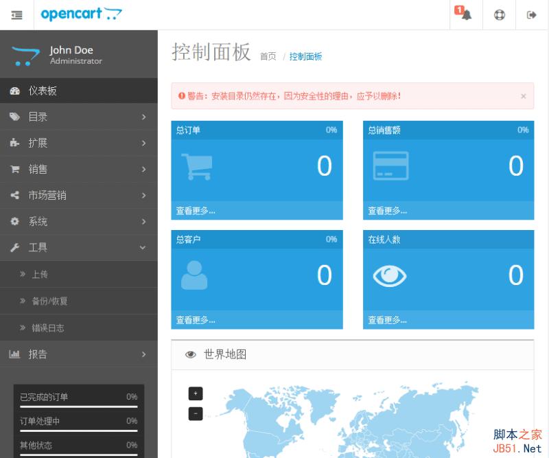 Opencart如何添加中文简体语言包4