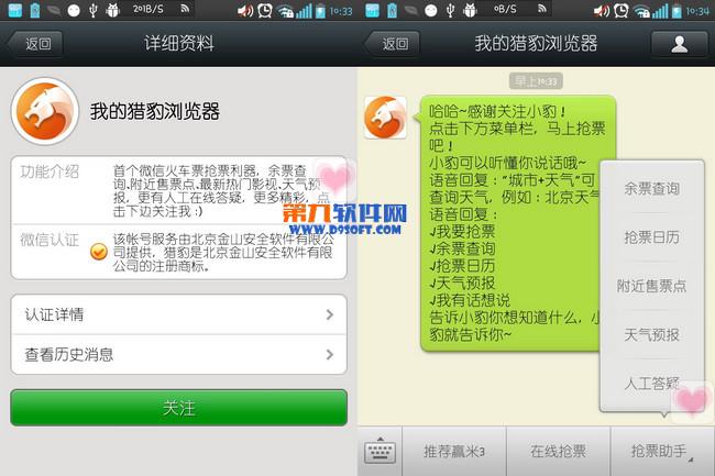 猎豹浏览器微信公众号怎么抢票2