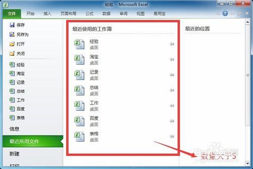 Excel最近使用文档怎么设置显示数目1