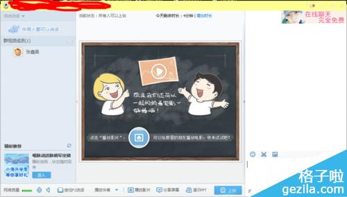 QQ群如何破解禁言,QQ群破解禁言方法2