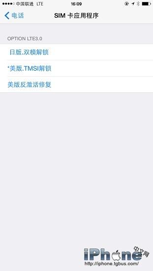 日版iPhone6 Plus不越狱解锁联通4G教程6