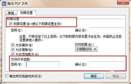 怎么将WPS文字编辑的文档转换成pdf格式?7