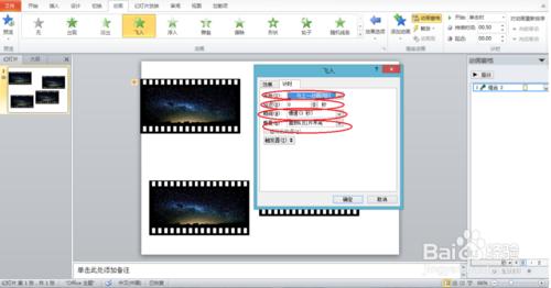 PPT怎么做出电影胶片动画效果17