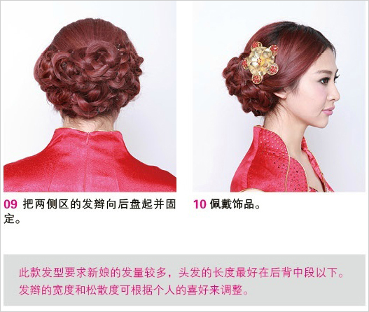 典雅中式新娘造型教程4