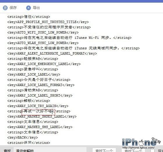 iOS8越狱后iPhone滑动解锁文字修改教程6