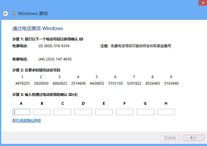 Win8/office电话激活英文语音中文互译1