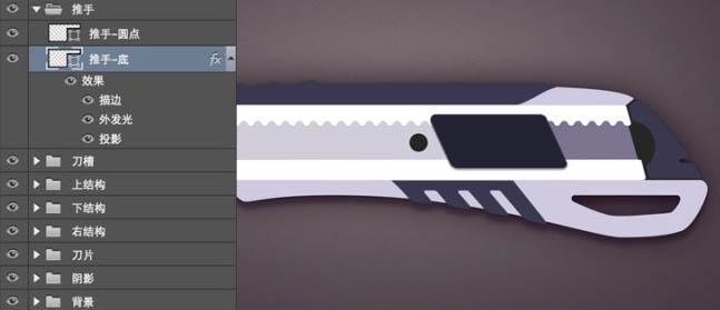 Photoshop制作一把非常精致的壁纸刀25