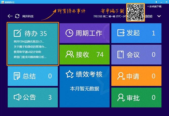 网开云办公怎么协同办公主面板1