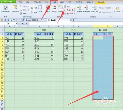 WPS如何将两张或几张工作表合并起来?3