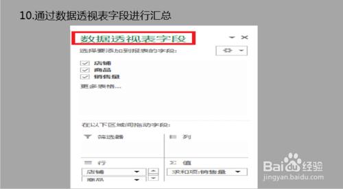 Excel表格怎么做多汇总?10