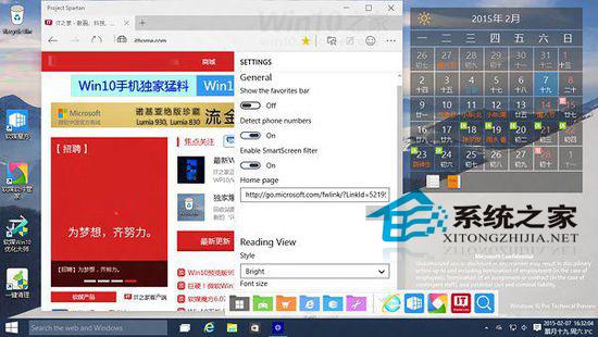 Win10斯巴达浏览器常用功能图文详解11
