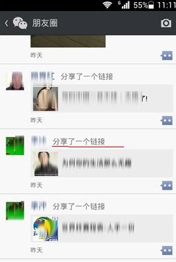 微信朋友圈怎么转发?1