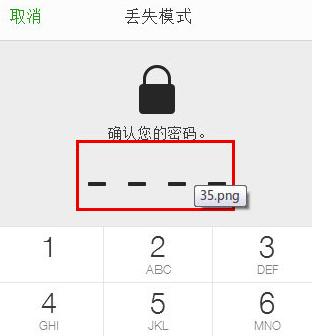 苹果手机怎么定位追踪 苹果手机定位怎么查5